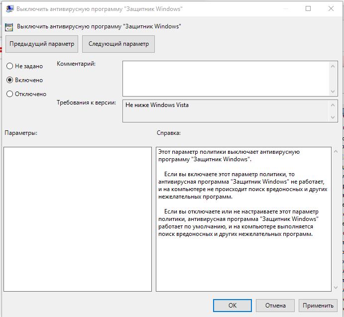 Отключение антивирусной программы Защитник Windows