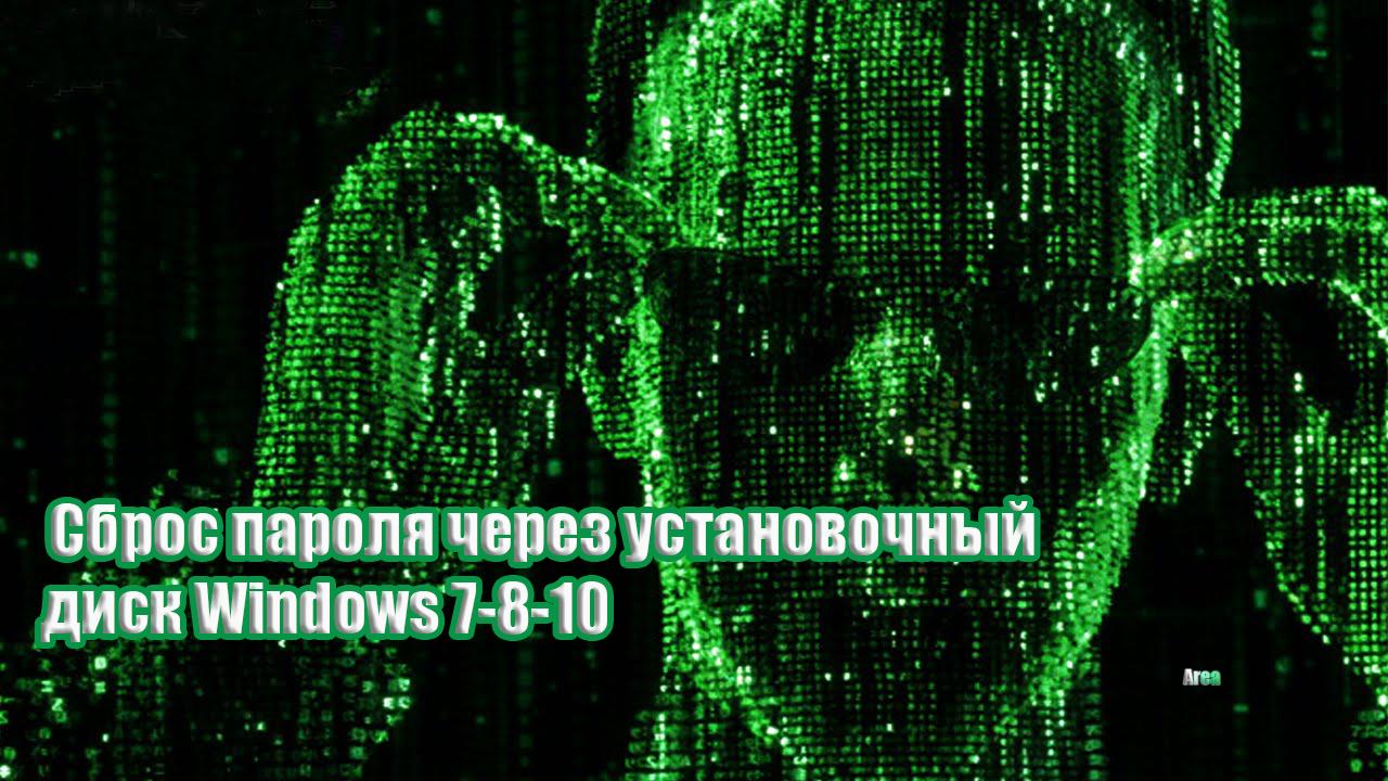 Сброс пароля через установочный диск Windows 7-8-10