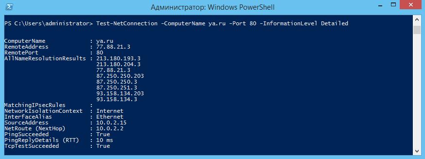 Сетевые командлеты PowerShell