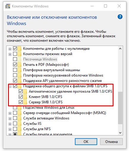 Поддержка общего доступа к файлам SMB 1.0
